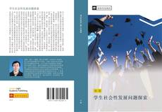 Bookcover of 学生社会性发展问题探索