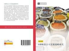 Обложка H调味品公司发展战略研究