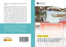 Portada del libro de 突发灾害下应急交通保障决策支持系统关键技术研究