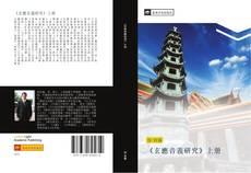 《玄應音義研究》上册的封面