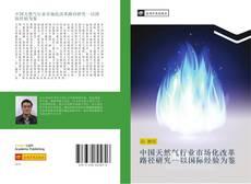 Buchcover von 中国天然气行业市场化改革路径研究以国际经验为鉴