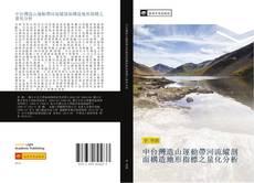 Couverture de 中台灣造山運動帶河流縱剖面構造地形指標之量化分析