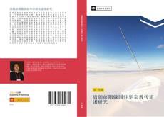 Bookcover of 清朝前期俄國駐華宗教傳道團研究