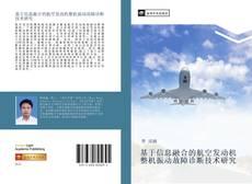 Bookcover of 基于信息融合的航空发动机整机振动故障诊断技术研究