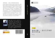Bookcover of 澹然无极——老庄人生境界的审美生成