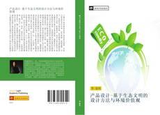 Bookcover of 产品设计-基于生态文明的设计方法与环境价值观