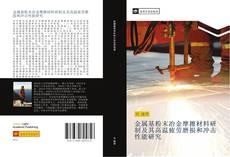 Bookcover of 金属基粉末冶金摩擦材料研制及其高温疲劳磨损和冲击性能研究