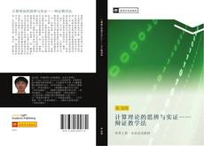 Bookcover of 计算理论的思辨与实证——辩证教学法