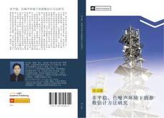 非平稳、色噪声环境下的参数估计方法研究的封面