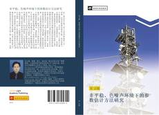 Bookcover of 非平稳、色噪声环境下的参数估计方法研究