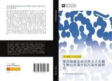 Bookcover of 聚丙烯膜表面改性及其在膜生物反应器中抗污染性能研究
