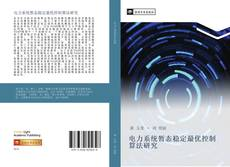 Bookcover of 电力系统暂态稳定最优控制算法研究
