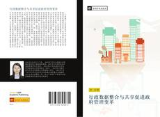 Bookcover of 行政数据整合与共享促进政府管理变革