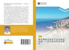 Bookcover of 城市物流发展水平评价体系构建——对大连市的实证研究