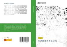 Bookcover of 宪法解释的理论建构