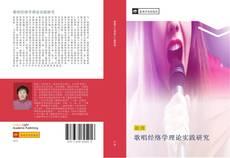Portada del libro de 歌唱经络学理论实践研究