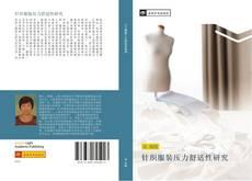 Bookcover of 针织服装压力舒适性研究