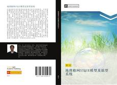 Portada del libro de 地理格网STQIE模型及原型系统