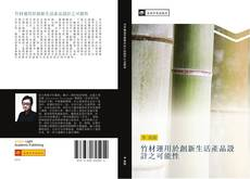 竹材運用於創新生活產品設計之可能性的封面