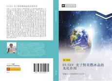 Bookcover of UV/EUV 光子對星際冰晶的光化作用