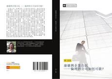 Bookcover of 康德與企業公民 ——倫理的公司如何可能?