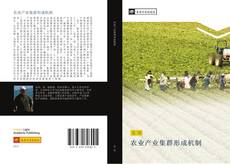 农业产业集群形成机制的封面