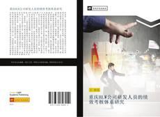 重庆HLW公司研发人员的绩效考核体系研究的封面