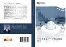 Capa do livro de 中国商业银行经济资本管理研究