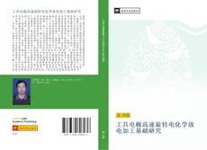 Bookcover of 工具电极高速旋转电化学放电加工基础研究