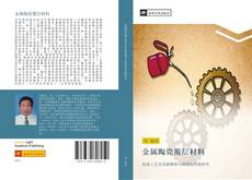 Bookcover of 金属陶瓷覆层材料