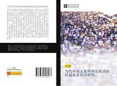 Bookcover of 当代中国无组织利益集团的兴起及其原因研究