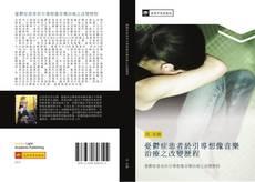 Capa do livro de 憂鬱症患者於引導想像音樂治療之改變歷程