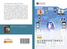 Bookcover of 在雲端運算環境下建構普及學習系統