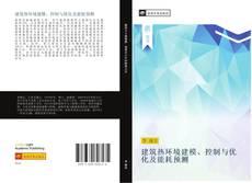 Bookcover of 建筑热环境建模、控制与优化及能耗预测