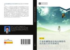 Bookcover of 平面格栅慢波结构高频特性及注波互作用的研究