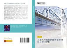 Bookcover of 高墩大跨宽箱铁路桥梁剪力滞后效应分析