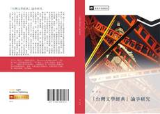 Bookcover of 「台灣文學經典」論爭研究