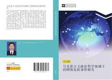 Bookcover of 马克思主义政治哲学视域下的网络危机事件研究