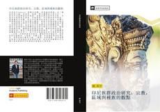 印尼族群政治研究:宗教,區域與種族的觀點 kitap kapağı