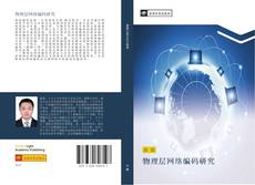 物理层网络编码研究的封面