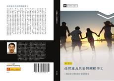 Couverture de 孫理蓮及其弱勢關顧事工