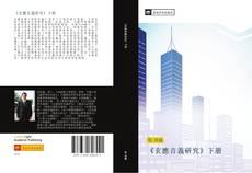 《玄應音義研究》下册的封面