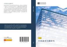 Buchcover von 中国就业问题研究