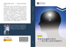 Bookcover of 洞察與知識的可能性 ——郎尼根之認知理論研究
