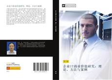 Buchcover von 企业IT商业价值研究:理论、方法与案例