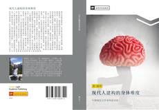 Bookcover of 现代人建构的身体维度