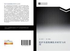 Bookcover of 转炉负能炼钢技术研究与应用