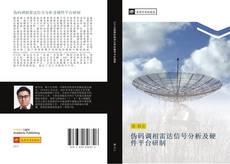 Portada del libro de 伪码调相雷达信号分析及硬件平台研制