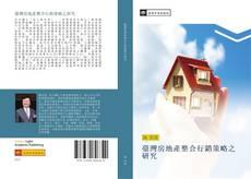 Capa do livro de 臺灣房地產整合行銷策略之研究