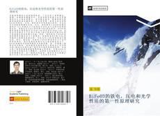 Bookcover of BiFeO3的铁电,压电和光学性质的第一性原理研究